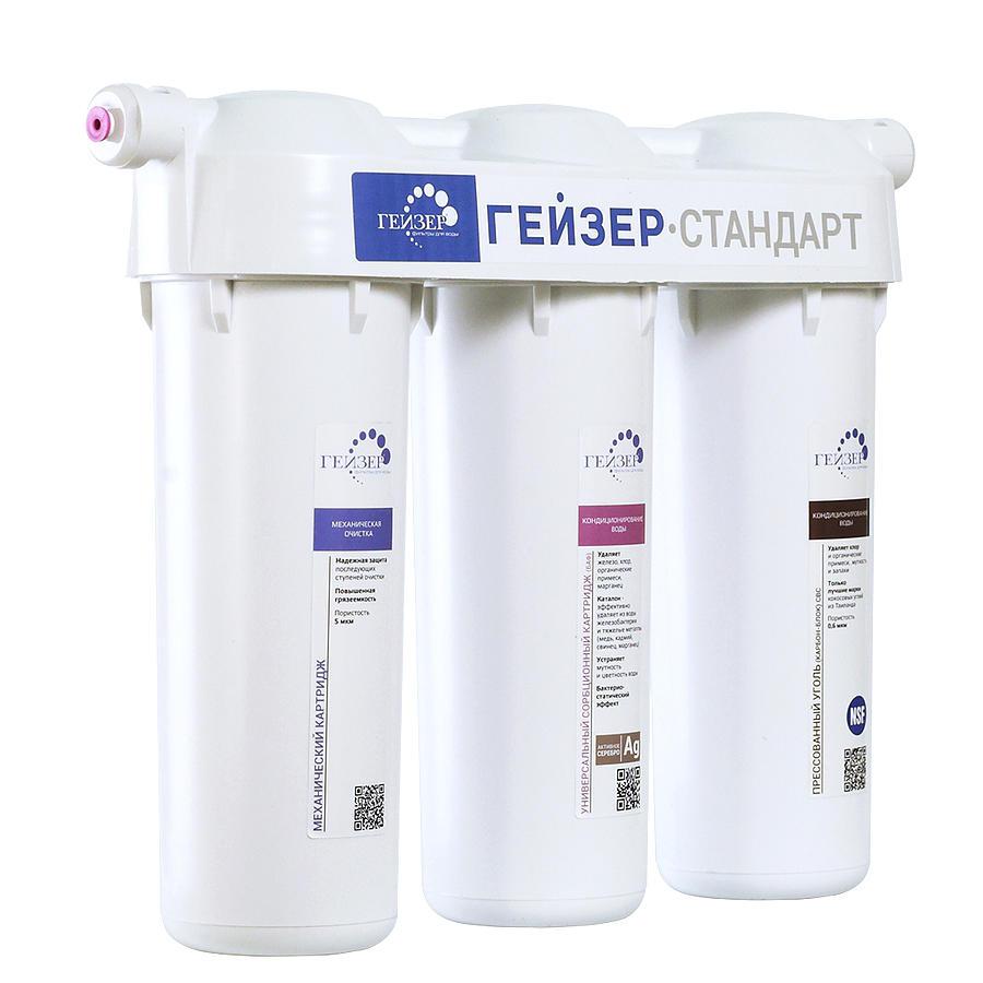 Гейзер Стандарт для мягкой воды
